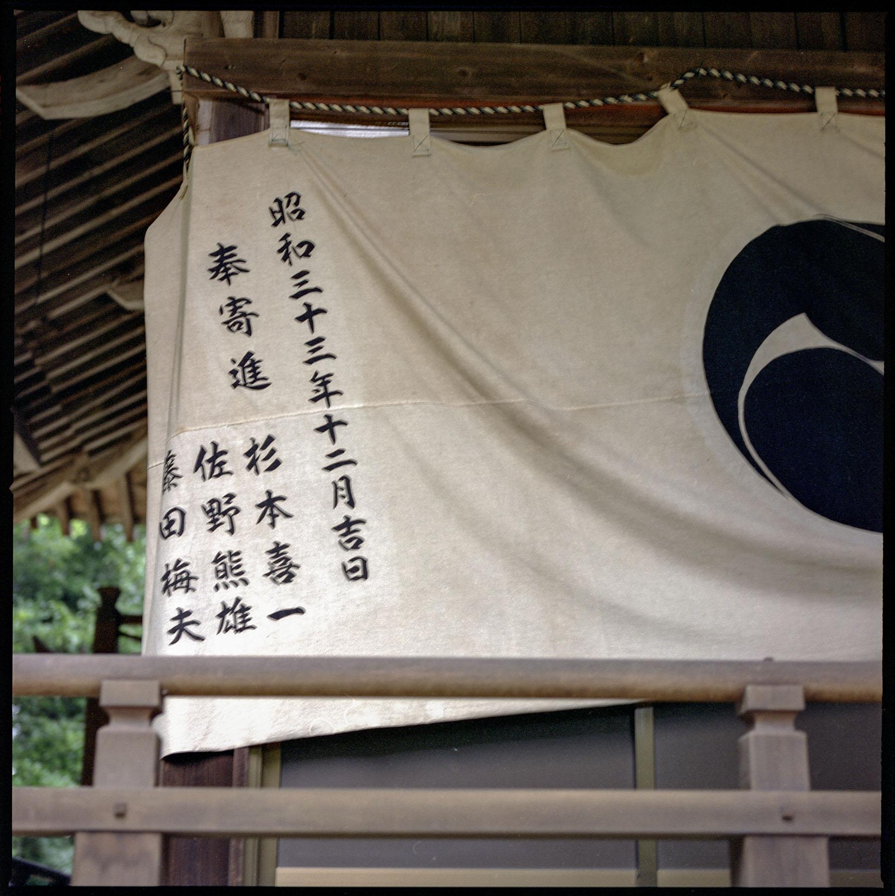 山陽道の神社にて_c0028861_23302985.jpg
