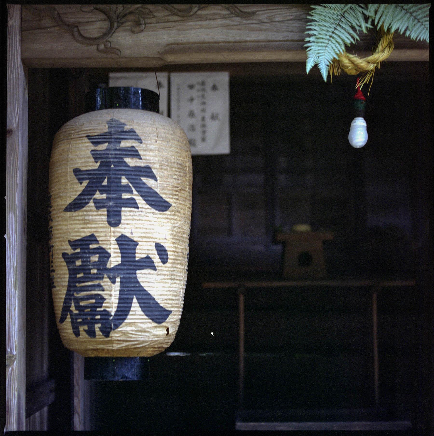 山陽道の神社にて_c0028861_23315345.jpg