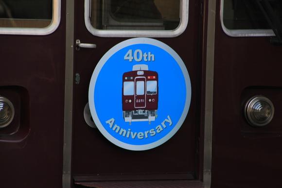 阪急神戸線 C#6050×8R ワンハンドル車40周年_d0202264_2156117.jpg