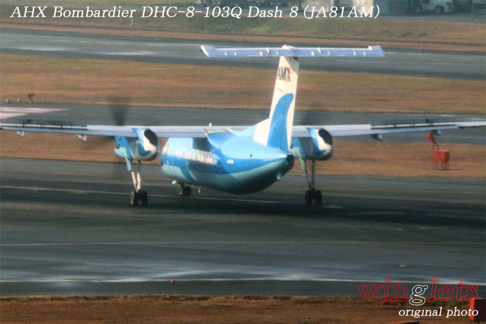 '16年 福岡(RJFF)レポート・・・AHX/JA81AM_f0352866_2223981.jpg