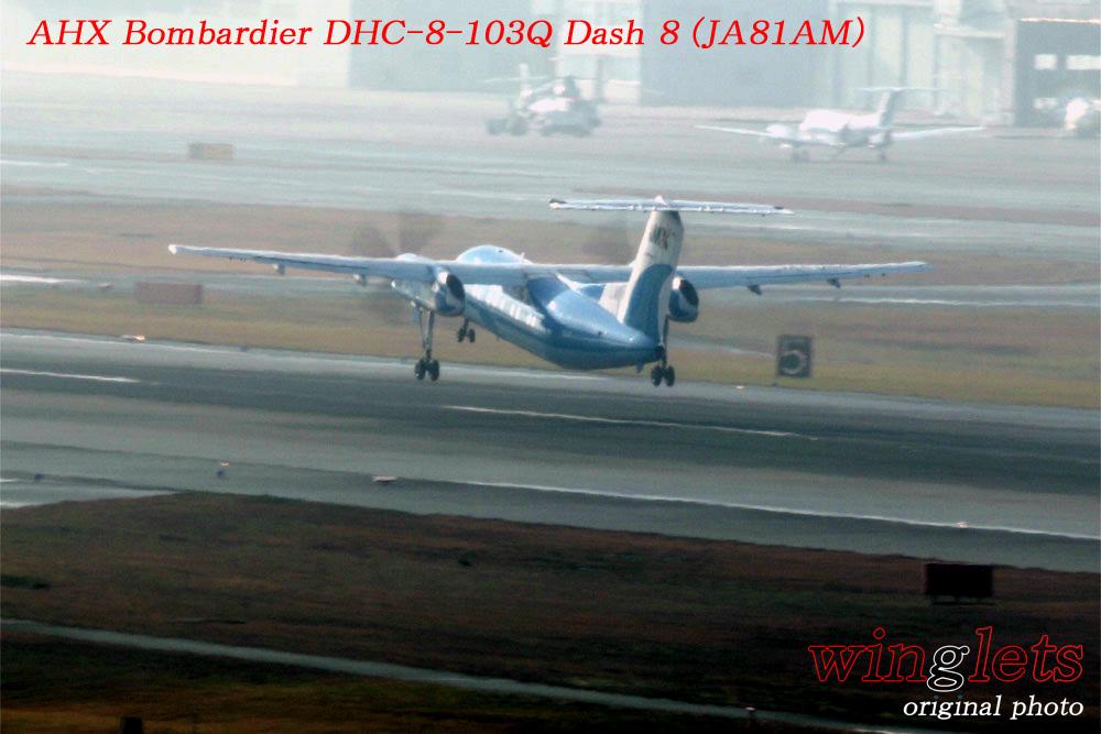 '16年 福岡(RJFF)レポート・・・AHX/JA81AM_f0352866_222559.jpg
