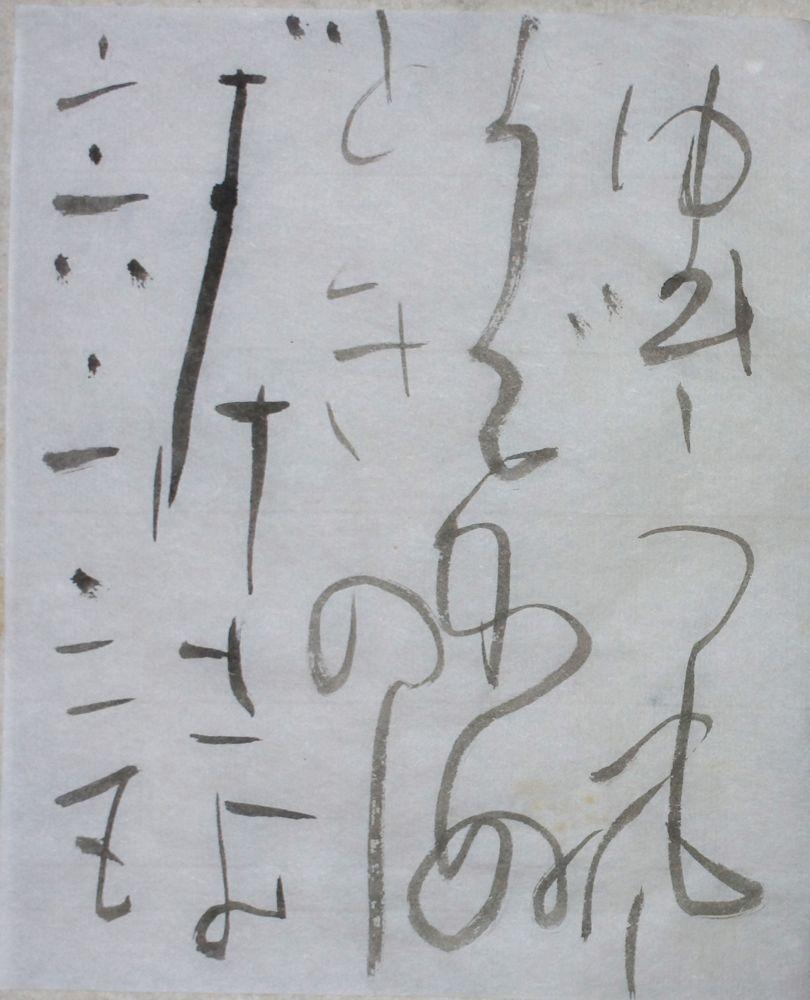 朝歌1月25日_c0169176_833139.jpg
