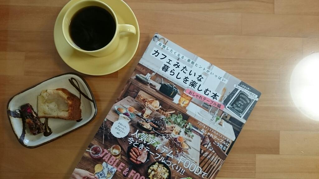 カフェみたいな暮らしを楽しむ本 おしゃれテーブル編_e0298288_15572395.jpg