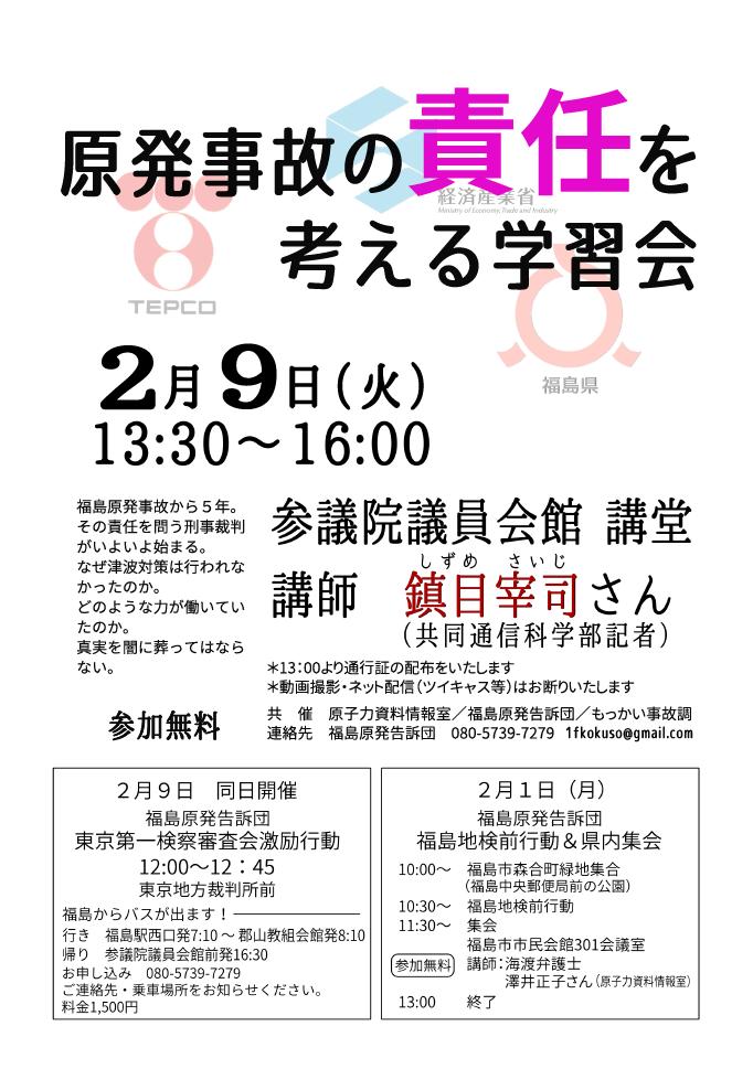 東京第1検察審査会の激励行動&学習会_e0068696_22441269.png