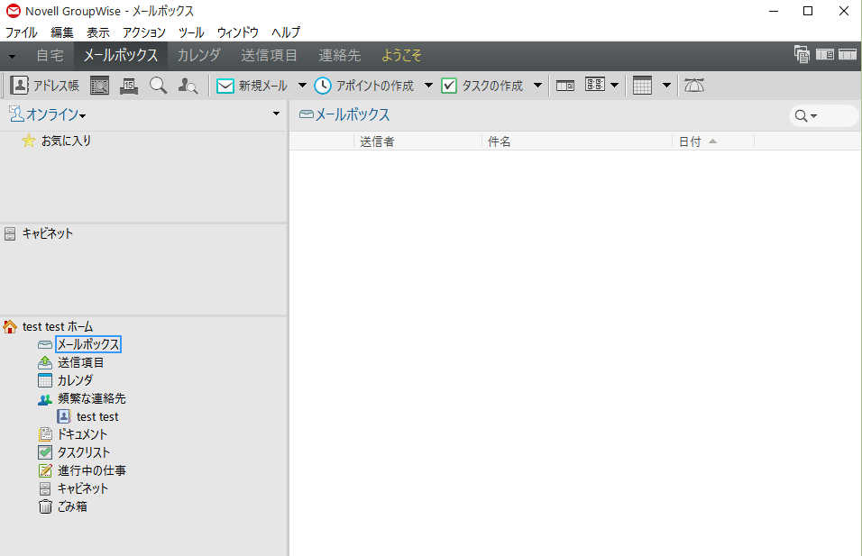 GroupWise 2014 R2 の SUSE Linux へのインストール_a0056607_1453685.jpg
