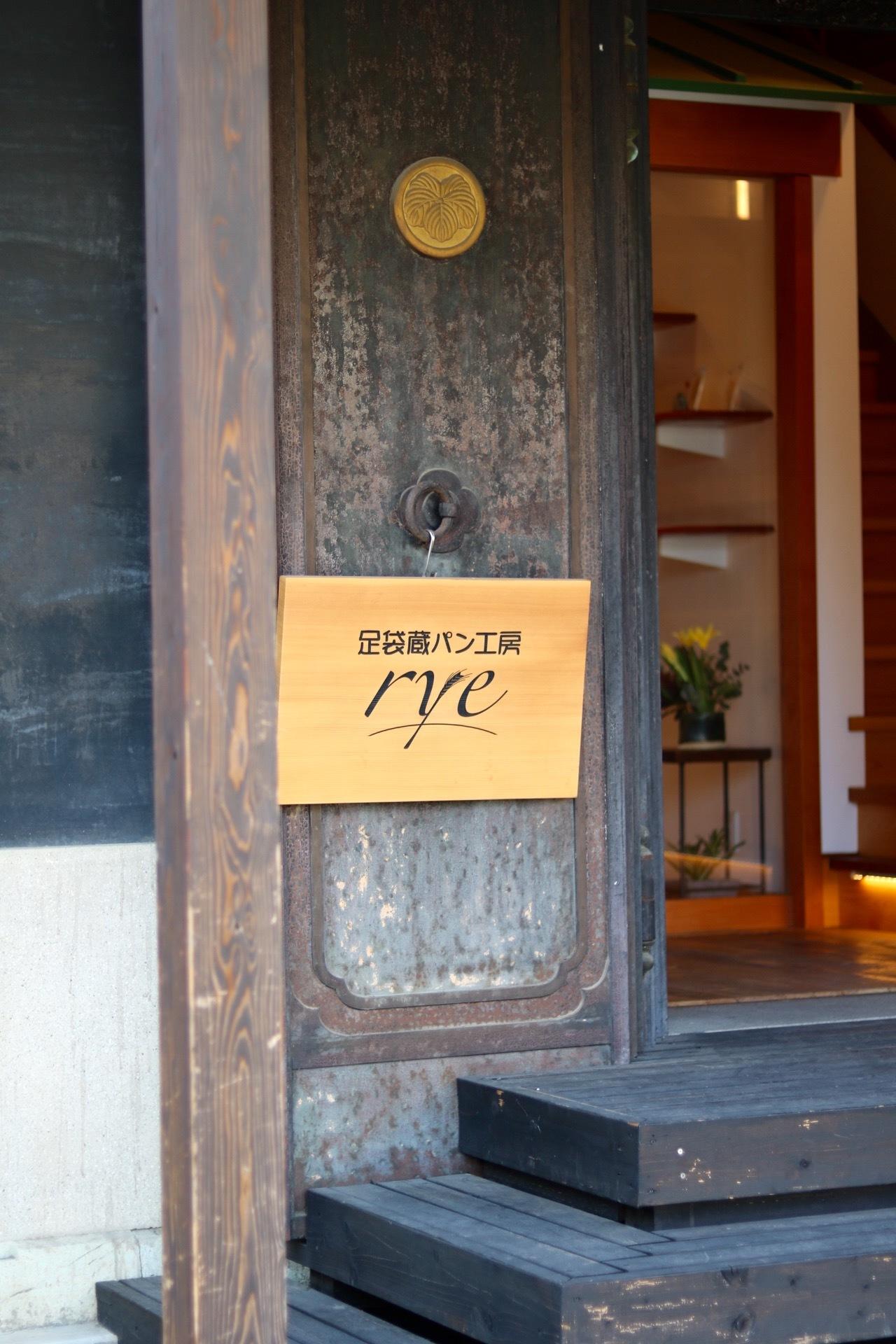 行田市の足袋蔵パン工房ryeさん_c0366722_21012662.jpeg