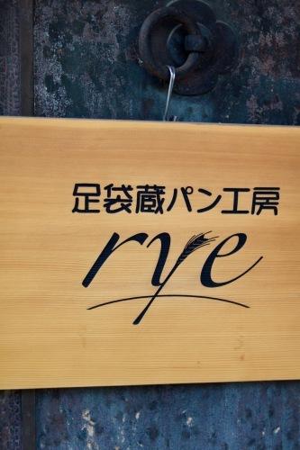 行田市の足袋蔵パン工房ryeさん_c0366722_21033982.jpeg