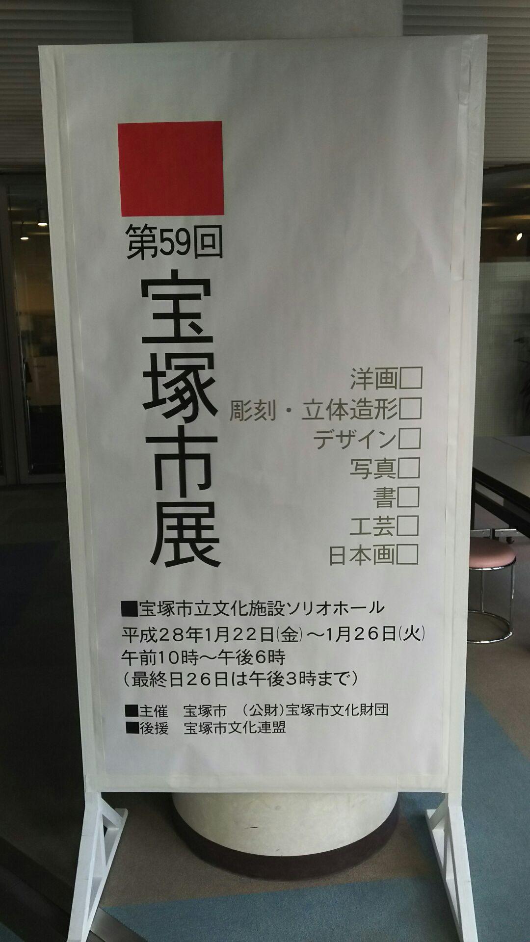 第59回宝塚市展入選_a0288226_2153158.jpg