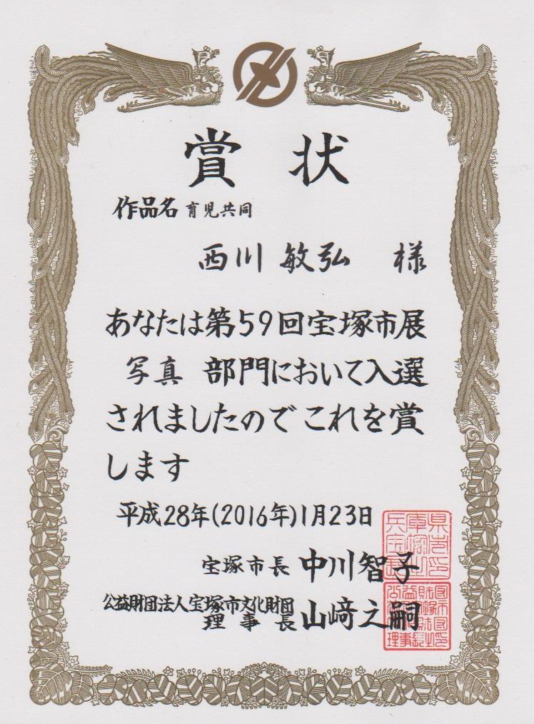 第59回宝塚市展入選_a0288226_21535387.jpg