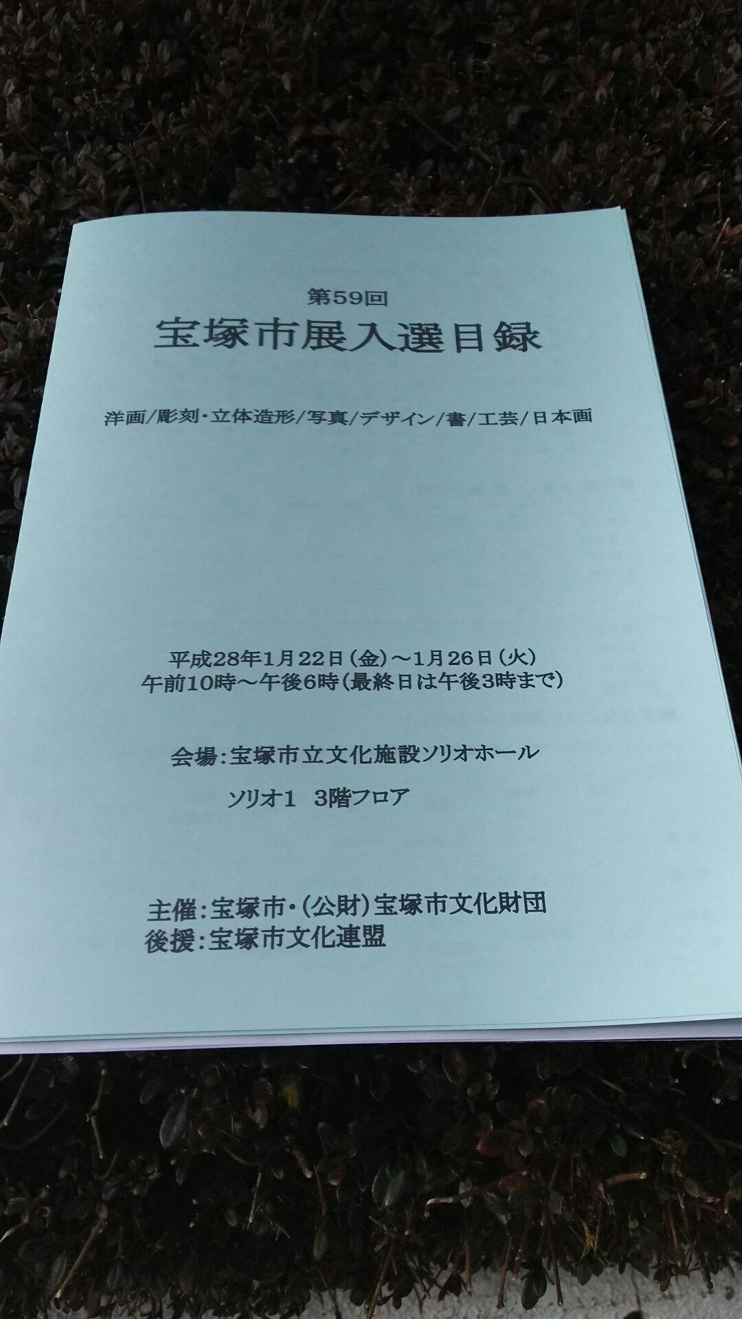 第59回宝塚市展入選_a0288226_21542548.jpg