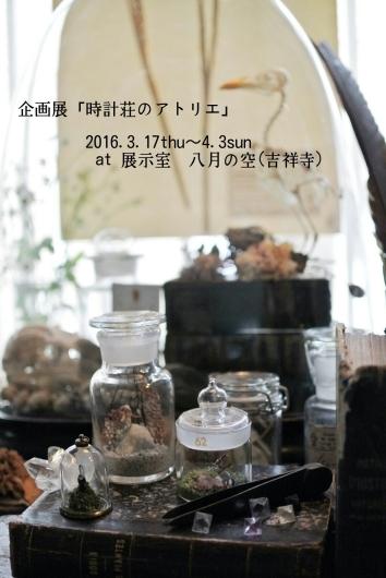 企画展「時計荘のアトリエ」ご報告と御礼_f0280238_22494533.jpg