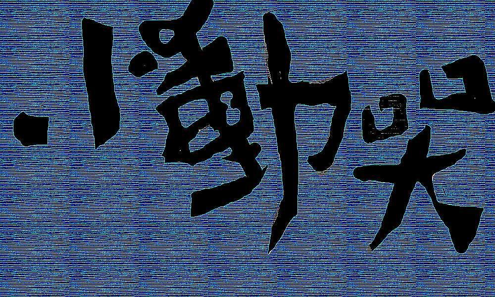 f0117041_2110819.jpg