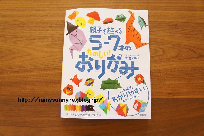 折り紙の 折り紙の本 : rainysunny.exblog.jp