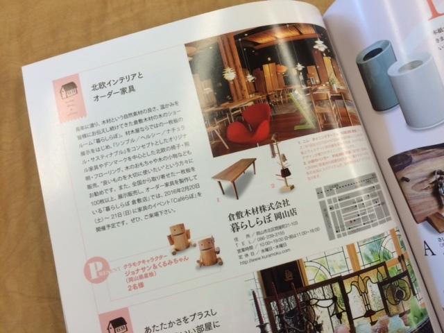 住宅雑誌「住まいの提案、岡山 vol.11」に掲載されました_b0211845_14470603.jpg