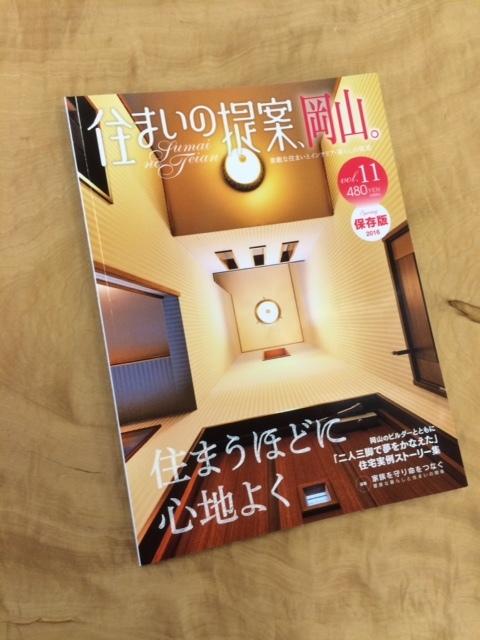 住宅雑誌「住まいの提案、岡山 vol.11」に掲載されました_b0211845_14470606.jpg