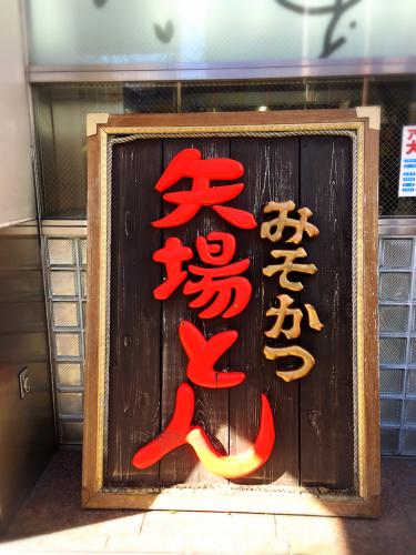 矢場とん 本店_e0292546_01132590.jpg