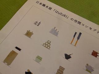Store design  素材感×伝統感×粋_a0165160_15002238.jpg