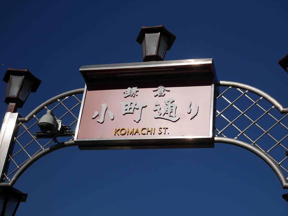 鎌倉 小町通り食べ歩き_a0351368_12332448.jpg