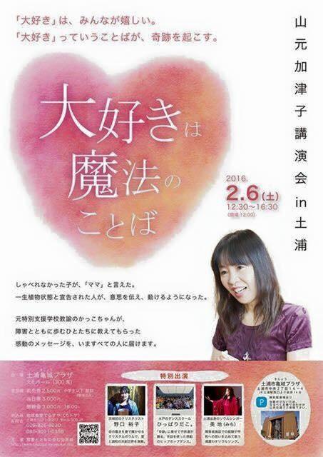 2月6日。山元加津子さん講演会開催のお知らせ_c0112672_18522330.jpg