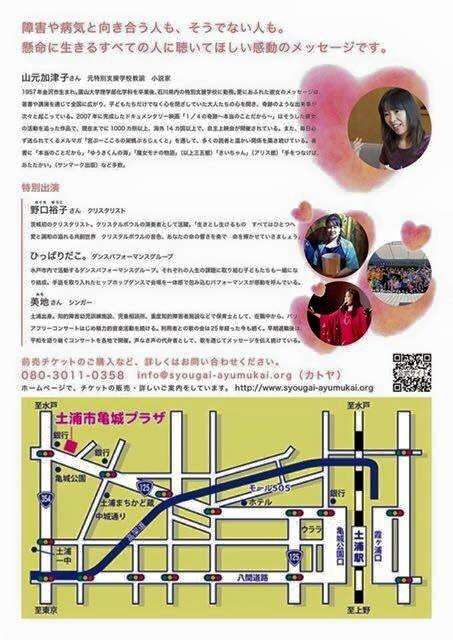 2月6日。山元加津子さん講演会開催のお知らせ_c0112672_18523839.jpg