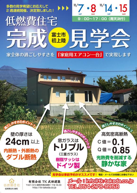 """富士市初上陸 """"低燃費住宅""""完成見学会_f0047576_10372929.jpg"""