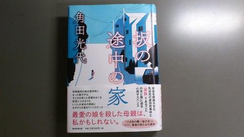 寒い日は読書(^^)_a0203987_11273047.jpg
