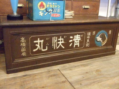 徳島県徳島市の骨董品・古道具出張買い取り「コユメヤ」_d0172694_16073258.jpg