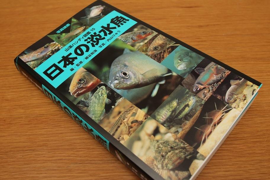 山渓ハンディ図鑑 15 日本の淡水魚_b0348205_00551286.jpg