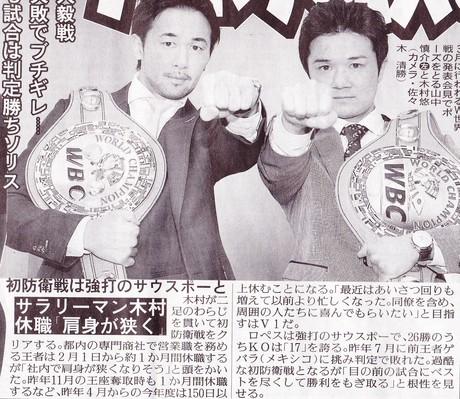 我が仲間の息子、ボクシング世界チャンピオンになった木村 悠の防衛線が3月8日に決定_c0242406_9444289.jpg