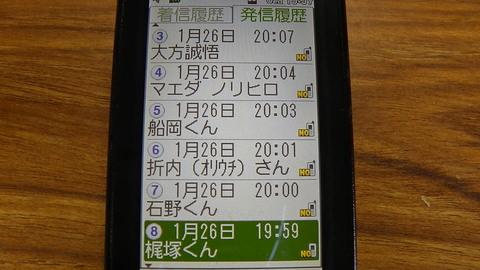 UNO 1/26(火) at 津田ヒロ _a0059812_1547850.jpg