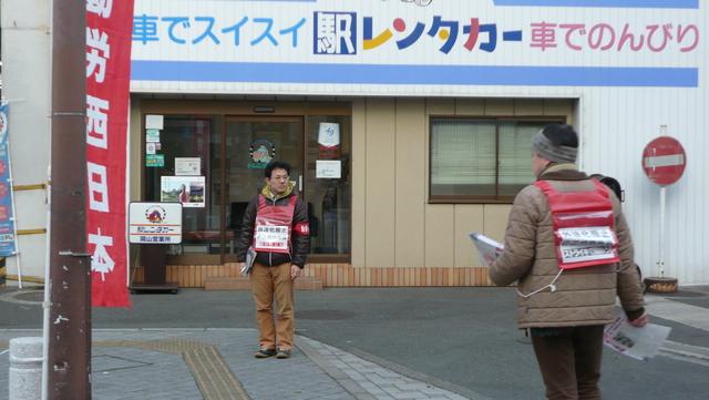 1月27日、岡山駅東口で本部情報を配りました_d0155415_10455529.jpg