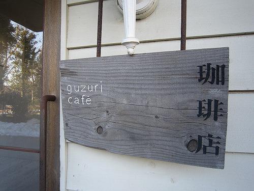 guzuri @入間 ジョンソンタウン_b0157216_17272295.jpg