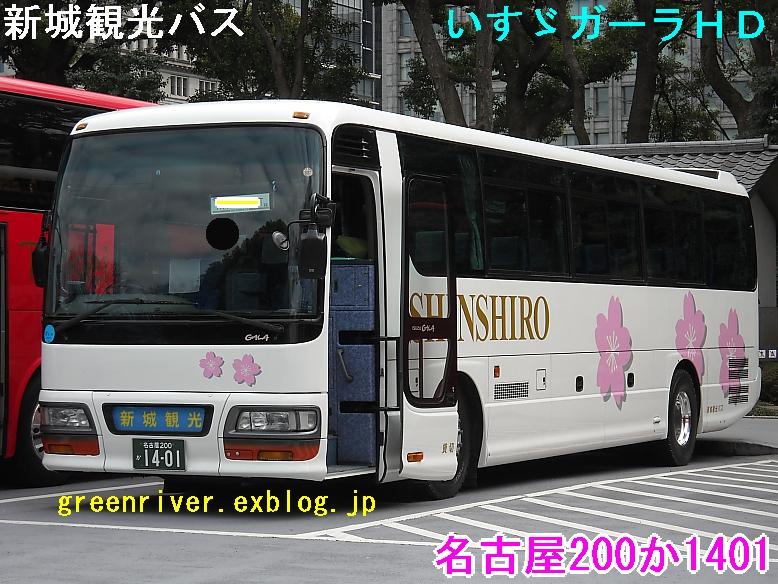 新城観光バス 1401_e0004218_19375839.jpg