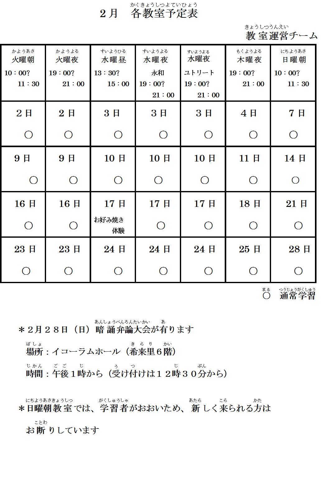 2月各教室予定表」_e0175020_2016624.png