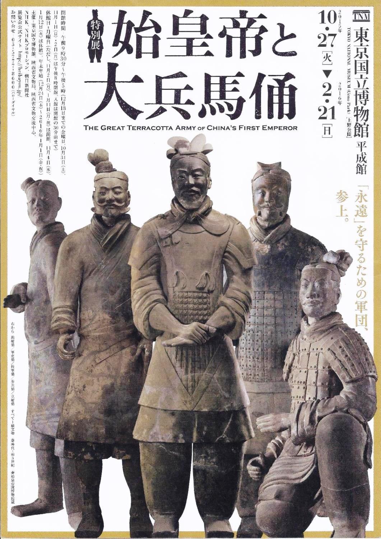 始皇帝と大兵馬俑 東京国立博物館_e0345320_22220121.jpg