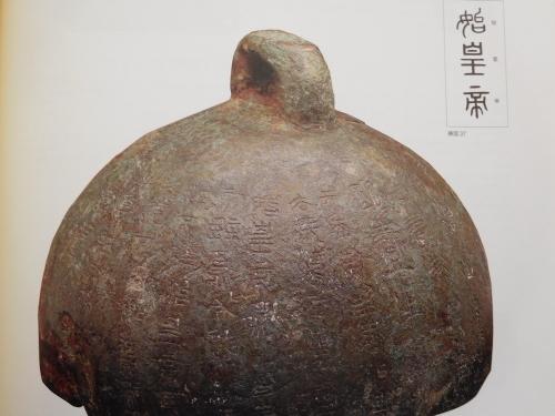 始皇帝と大兵馬俑 東京国立博物館_e0345320_23445075.jpg