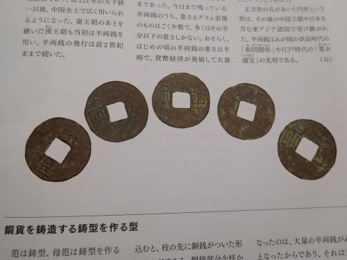 始皇帝と大兵馬俑 東京国立博物館_e0345320_23500931.jpg