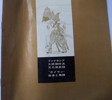 「6月1日はバリ舞踊の日」& 1964年6月のインドネシア共和国から大統領特派文化使節団_a0054926_028062.jpg