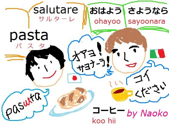 ウ入りパスタと恋のコーヒー、外国語学習入門期の罠_f0234936_9352540.jpg
