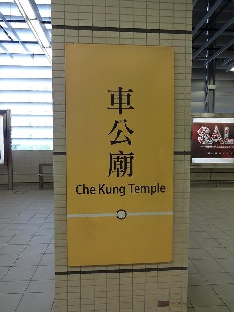 香港文化博物館へ向かって _b0248150_09482339.jpg