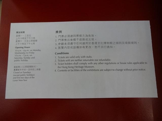 香港文化博物館へ向かって _b0248150_09570488.jpg