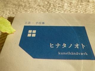 craft shop 日本橋 手刺しゅうと木と陶器とガラスと革と♪_a0165160_11104753.jpg