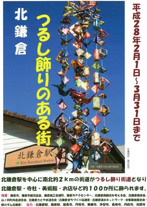 平成28年「北鎌倉つるし飾りのある街」:2・1~3・31_c0014967_9322243.jpg