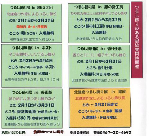 平成28年「北鎌倉つるし飾りのある街」:2・1~3・31_c0014967_933187.jpg