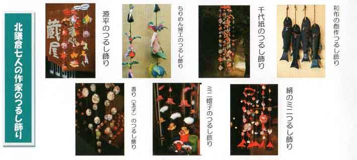 平成28年「北鎌倉つるし飾りのある街」:2・1~3・31_c0014967_933235.jpg