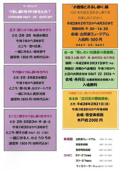 平成28年「北鎌倉つるし飾りのある街」:2・1~3・31_c0014967_934048.jpg