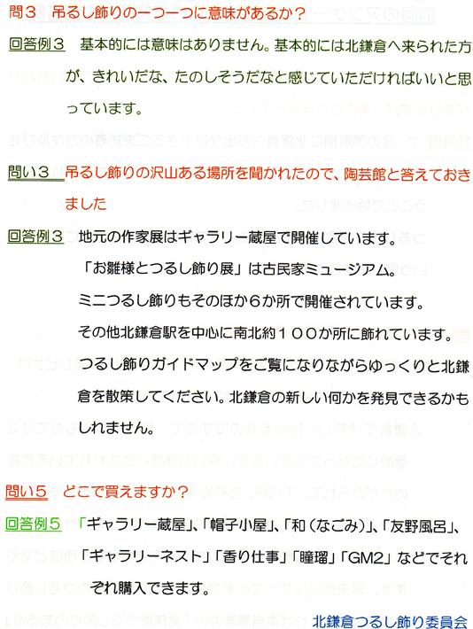 平成28年「北鎌倉つるし飾りのある街」:2・1~3・31_c0014967_9354192.jpg