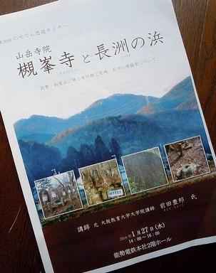 地域の歴史が面白い_b0102572_17463174.jpg