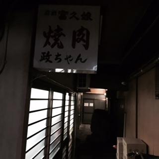 焼肉 政ちゃん_f0202682_14195048.jpg