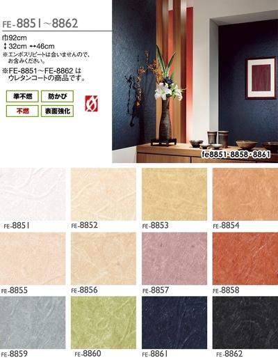 こだわった壁紙* 和室_a0341288_17245538.jpg